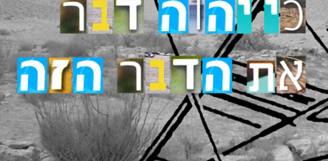 abstract image with hebrew text