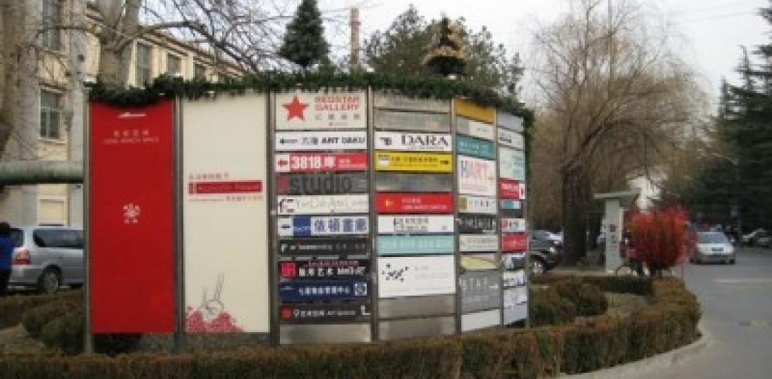 beijing gallery district