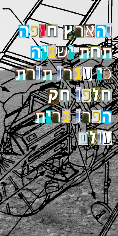 """From the suite """"Isaiah 24:1-12,"""" verse 5 (Giclee collage, 22""""x44"""") (2015)"""